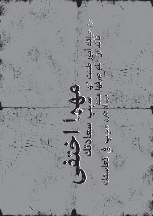 Arabic quote #2