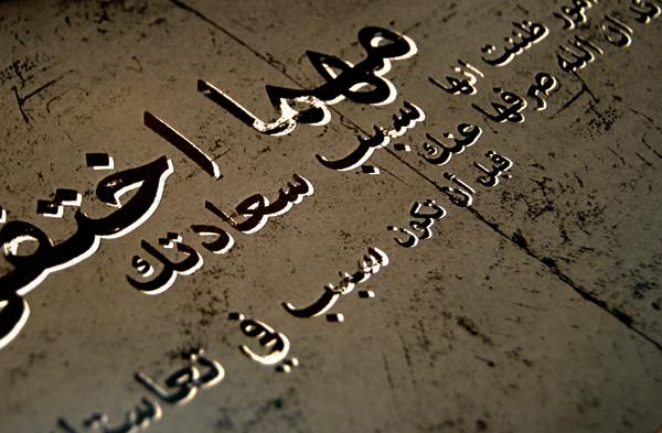 Arabs quote