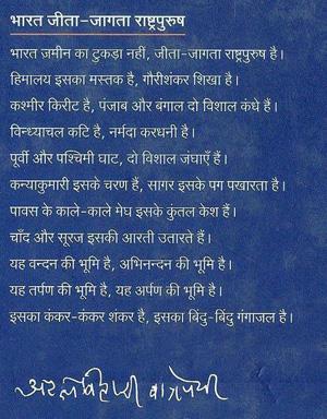 Atal Bihari Vajpayee's quote #1