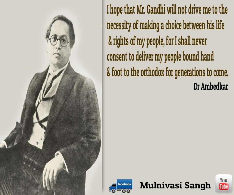 B. R. Ambedkar's quote #4
