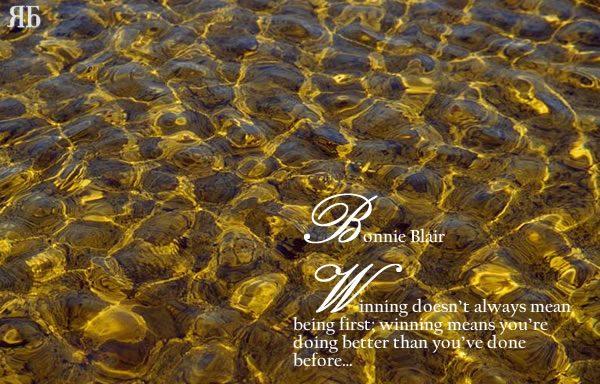 Bonnie Blair's quote #8
