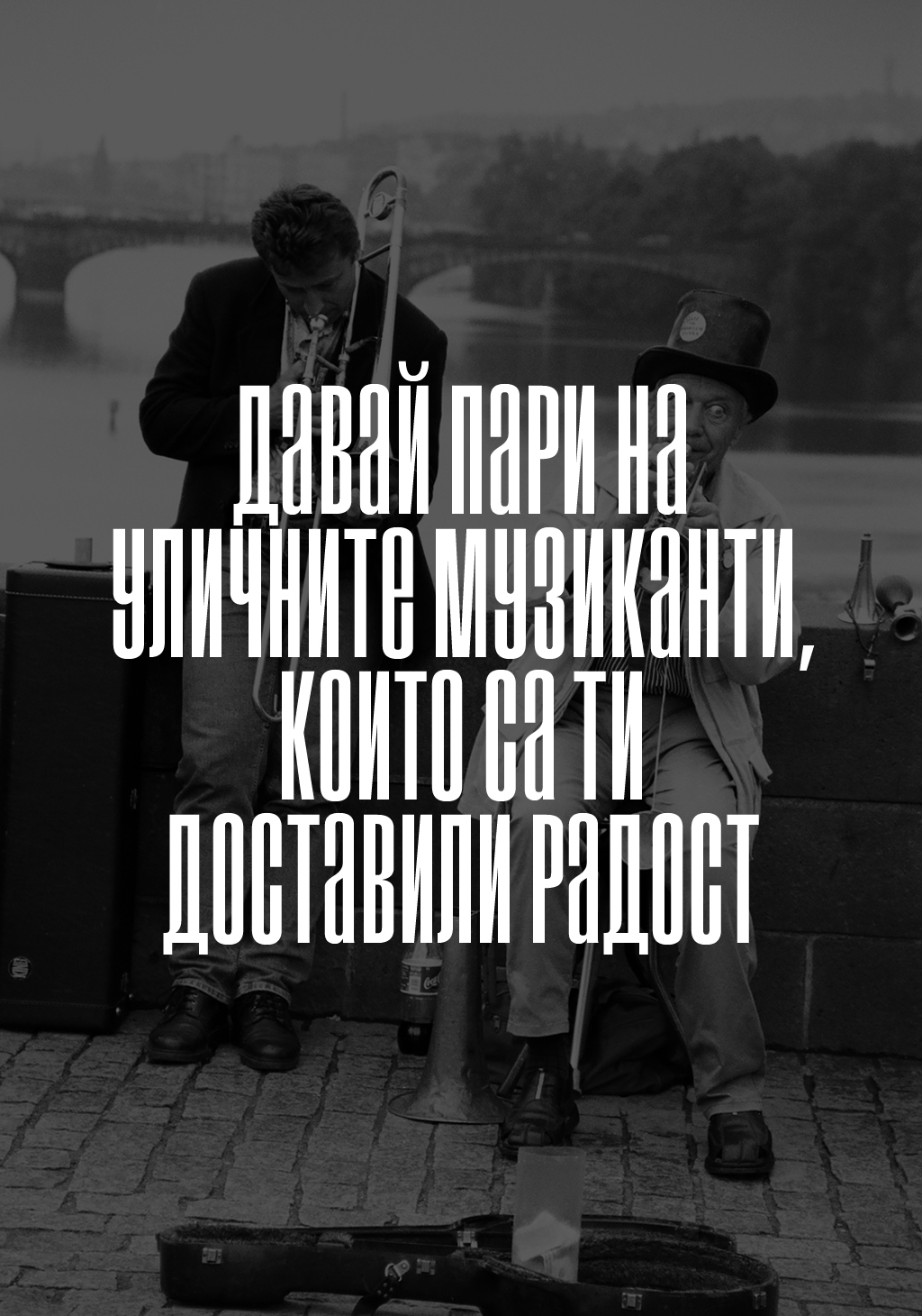 Bulgaria quote #1