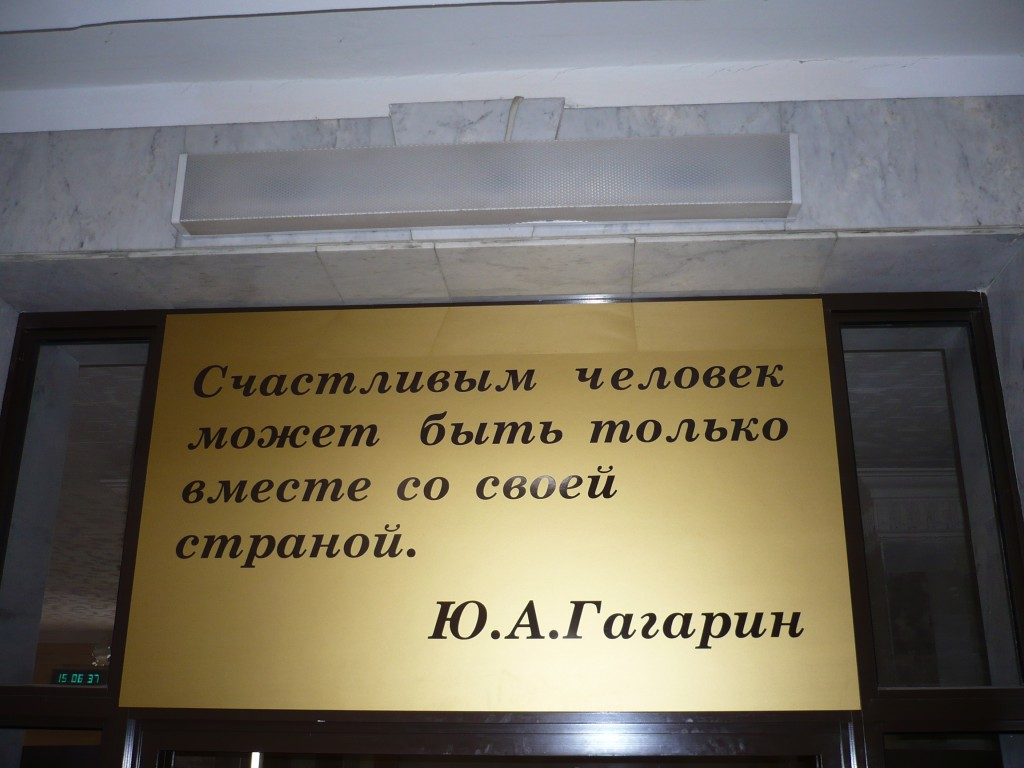 Entrance quote #1