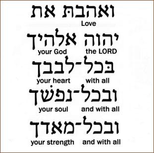 Hebrew quote #1