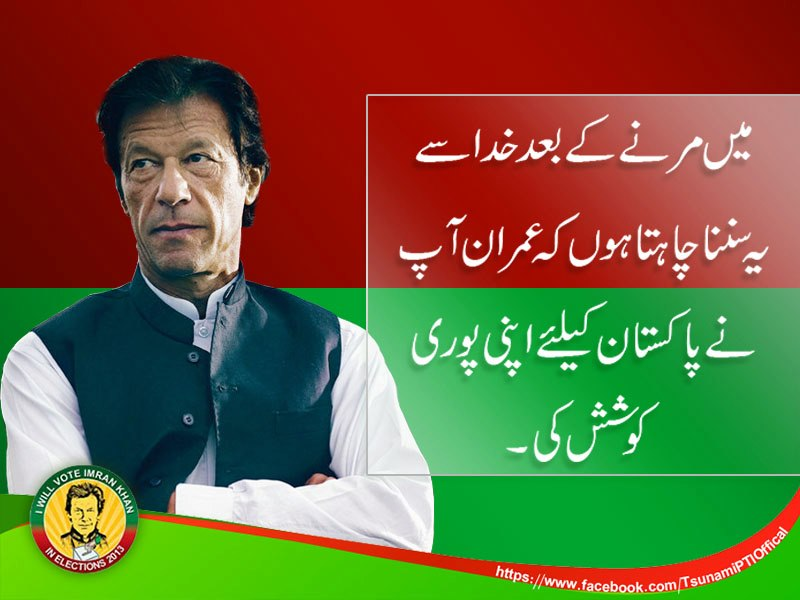 Imran Khan's quote #1