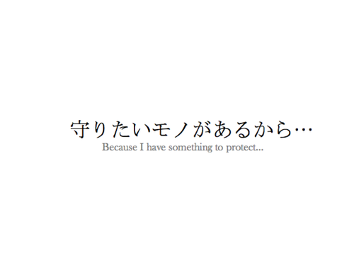 Japanese quote #2