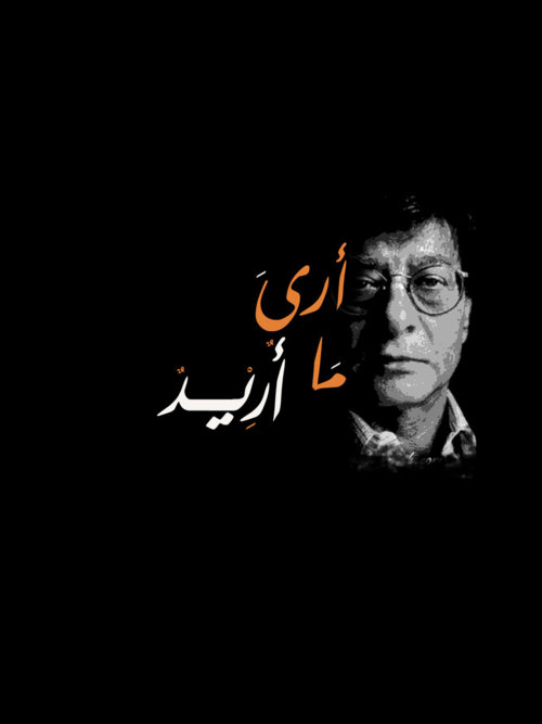 Mahmoud Darwish's quote