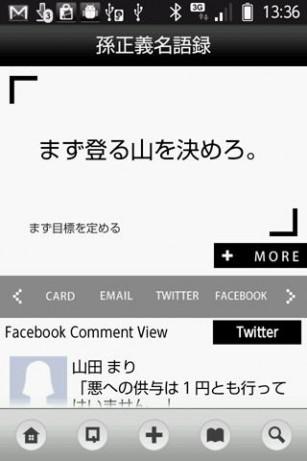 Masayoshi Son's quote #2