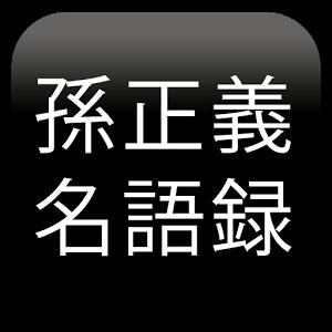 Masayoshi Son's quote #3