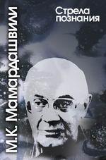 Merab Mamardashvili's quote