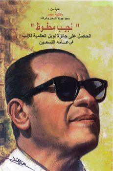 Naguib Mahfouz's quote #1