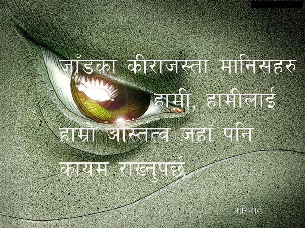 Nepal quote #1