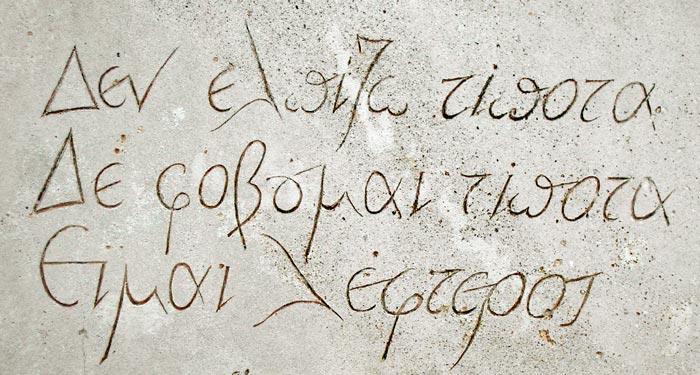 Nikos Kazantzakis's quote #2