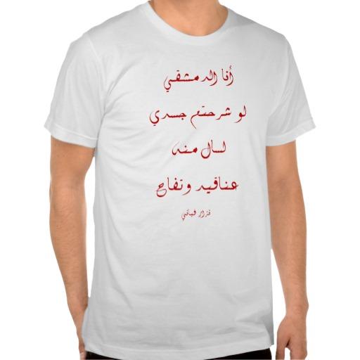 Nizar Qabbani's quote #1