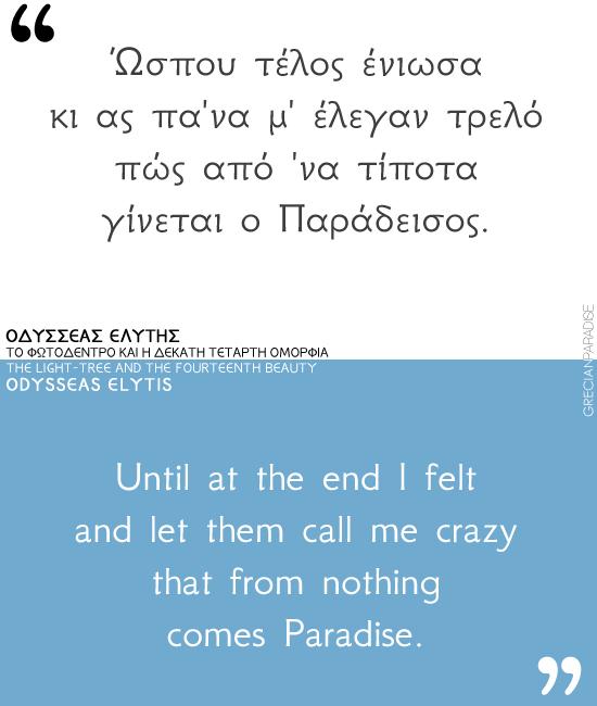 elytis quotes