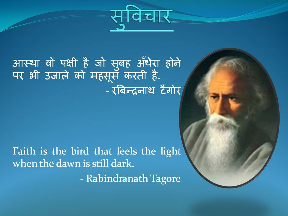 Rabindranath Tagore's quote #5