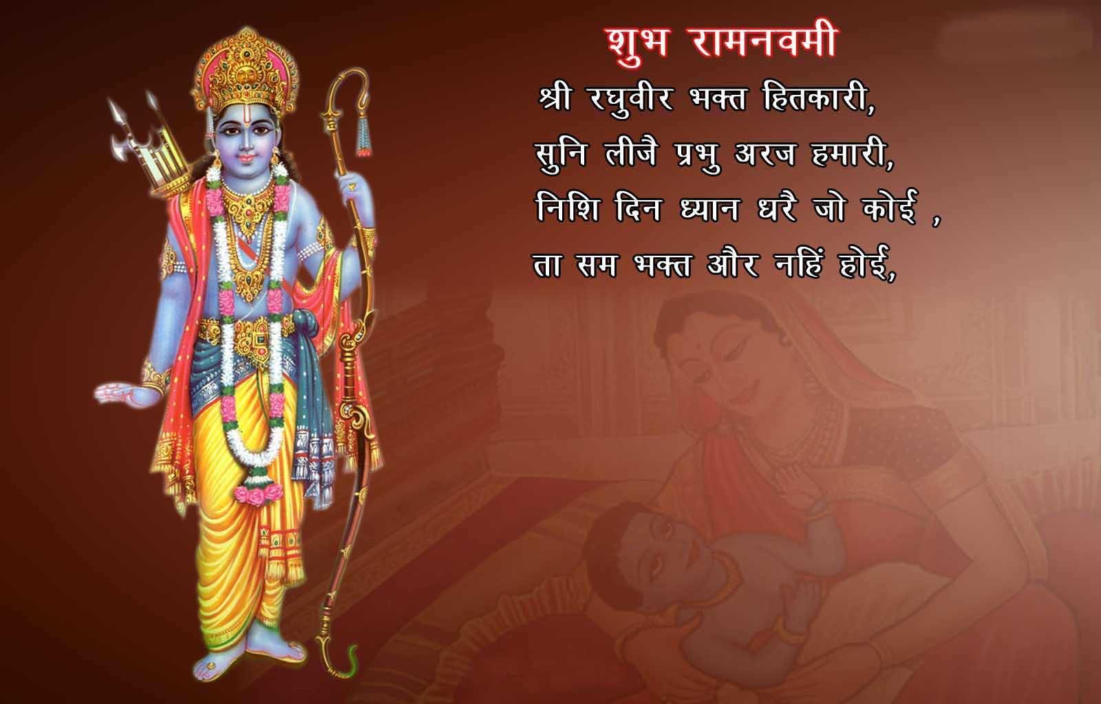 Ram quote #1