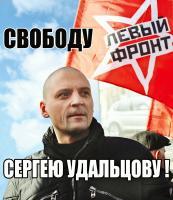 Sergei Udaltsov