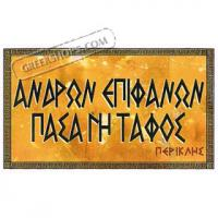 Ancient Greeks quote #2