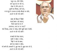 Atal Bihari Vajpayee's quote #7