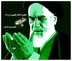 Islamic Republic quote #2