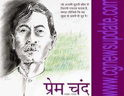 Munshi Premchand's quote #2