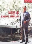 Zhou Enlai's quote