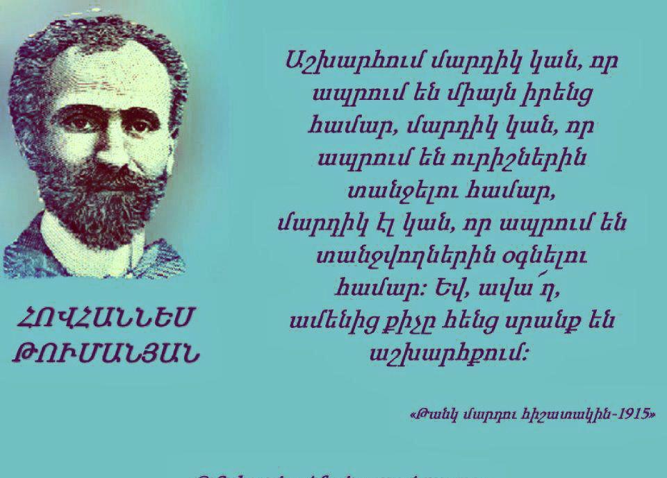 Armenian quote #1