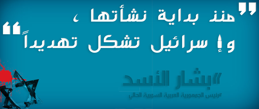 Bashar al-Assad's quote #3