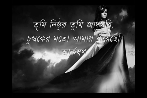 Bengali quote #1