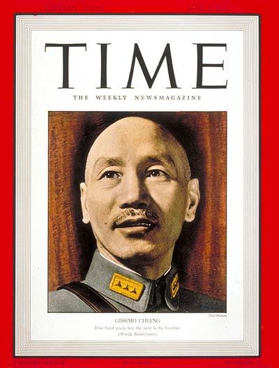 Chiang Kai-shek's quote #2
