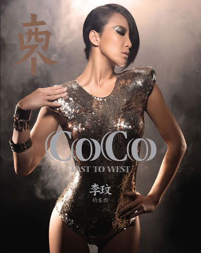 Coco Lee's quote #1