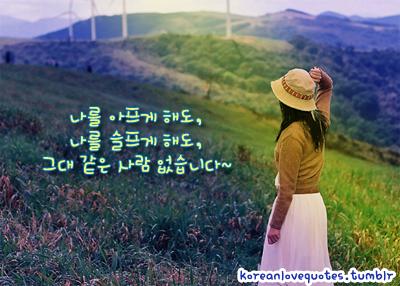 Koreans quote #1