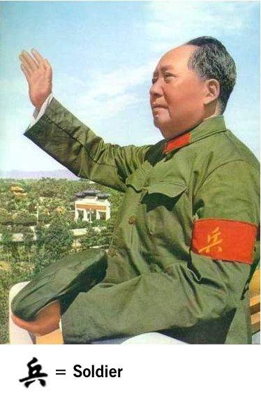 Mao Zedong's quote #5