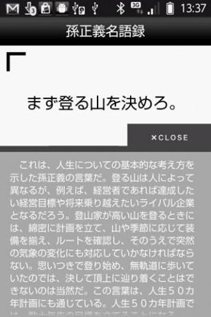 Masayoshi Son's quote #1