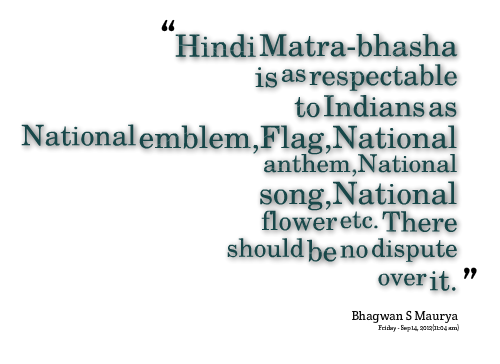Mother Tongue quote #2