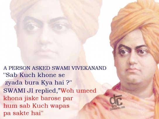 Swami Vivekananda's quote #4