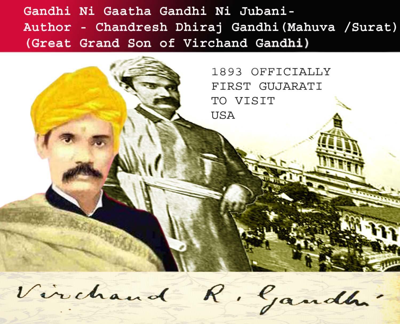 Virchand Gandhi's quote #3