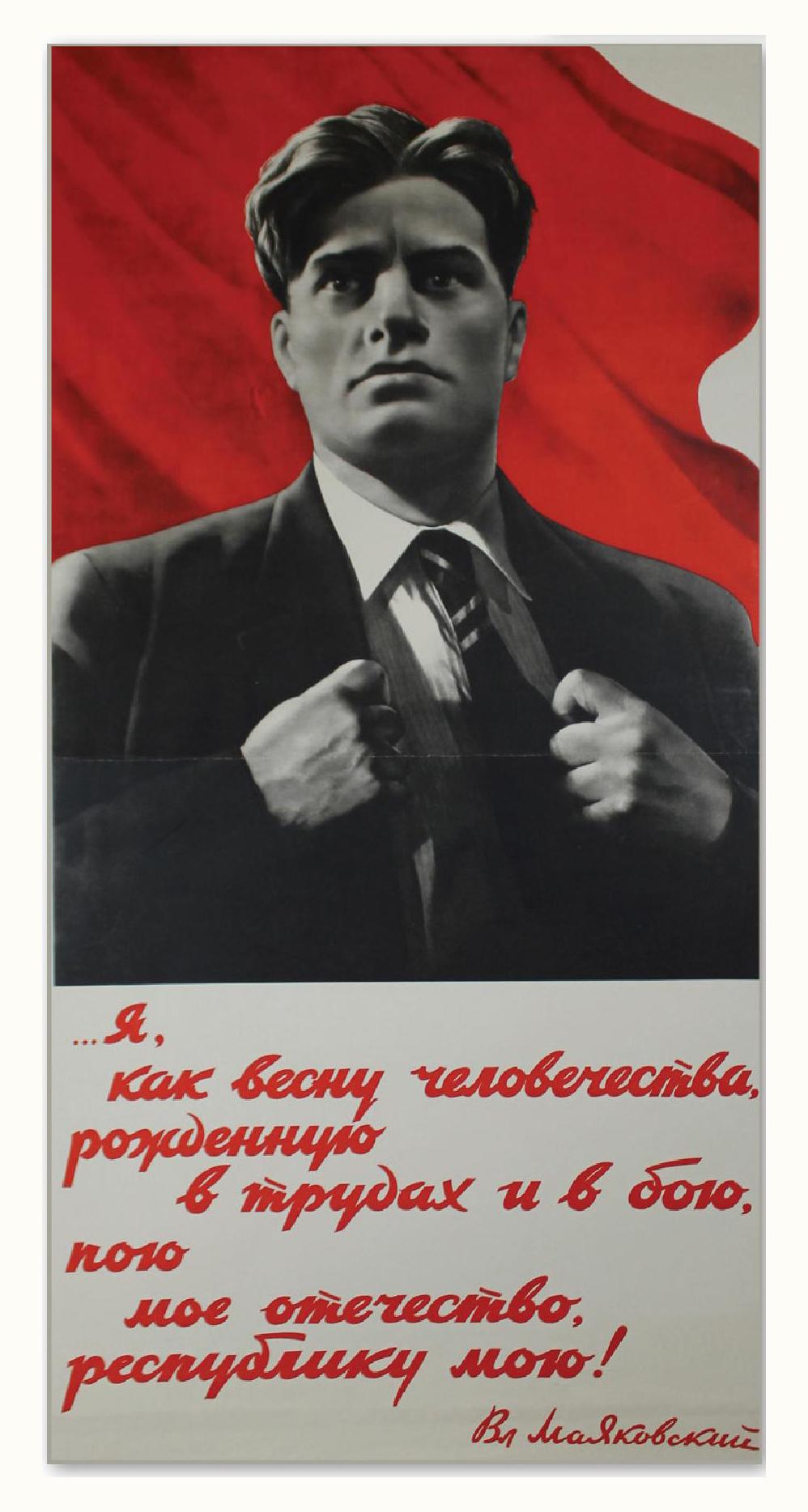 Vladimir Mayakovsky's quote #1