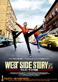 West Side Story quote #1