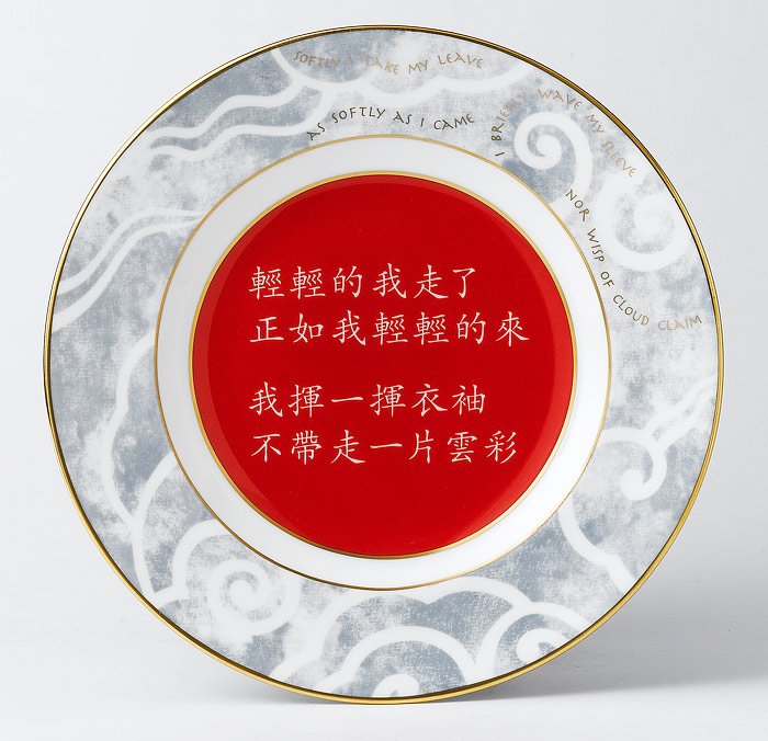 Xu Zhimo's quote #1