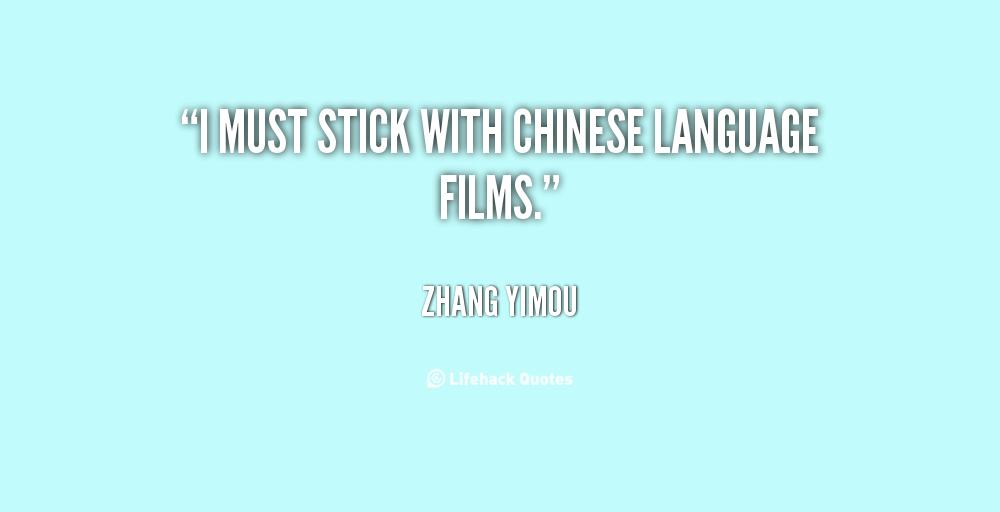 Zhang Yimou's quote #4