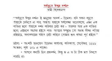 Bengali quote #2
