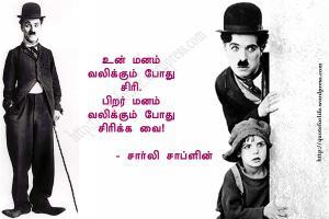 Chaplin quote #2