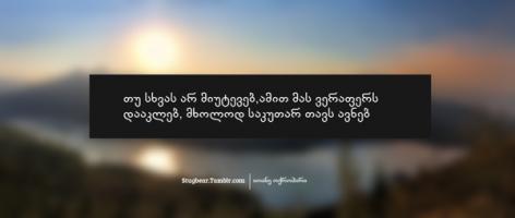 Georgians quote #2