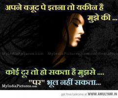 Hindi quote #1